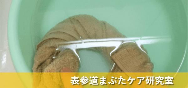 蒸しタオル 電子レンジ以外 お湯