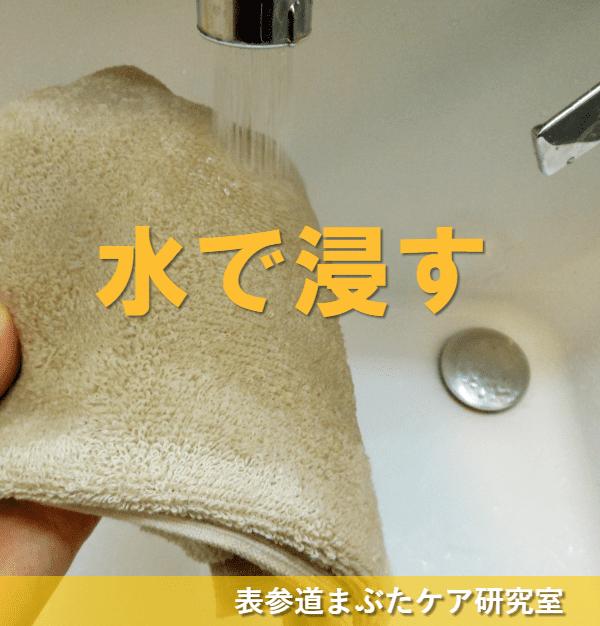 蒸しタオル 水