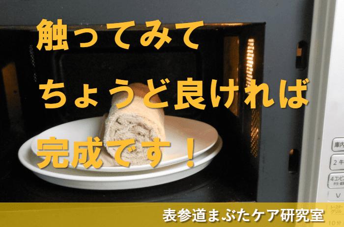 蒸しタオル チン