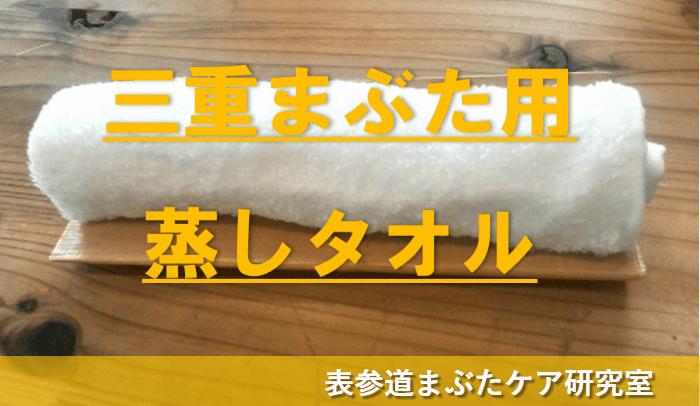 三重まぶた 蒸しタオル