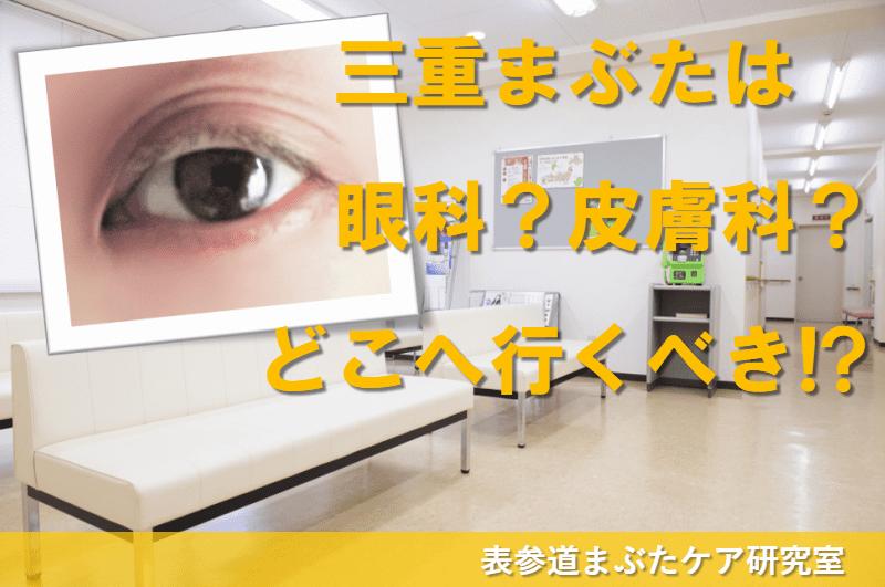 三重まぶた 眼科 皮膚科