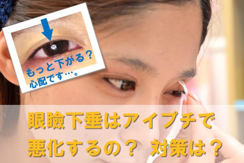 眼瞼下垂 アイプチ 悪化