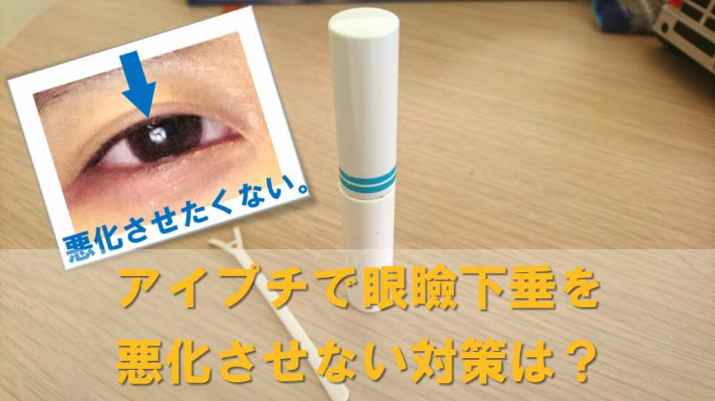 眼瞼下垂 アイプチ 対策