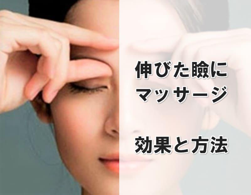 伸びた瞼 マッサージ
