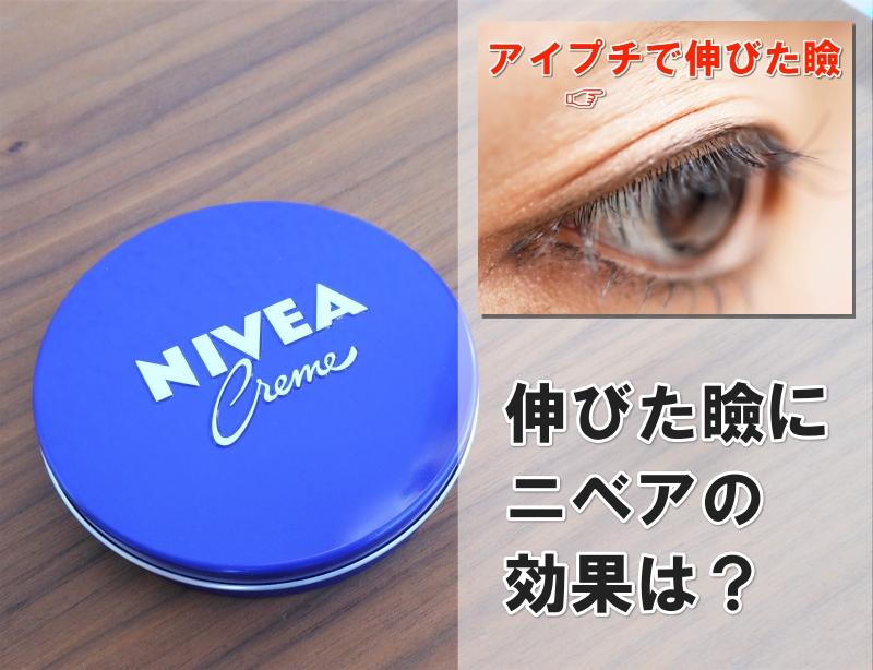 伸びた瞼 ニベア