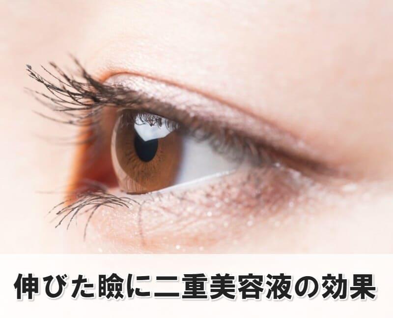 伸びた瞼 二重美容液