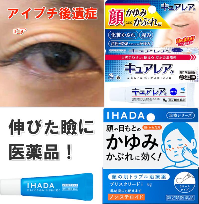 伸びた瞼 薬
