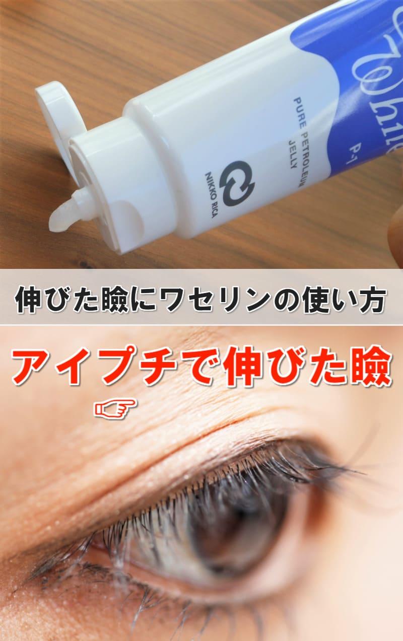 伸びた瞼 ワセリン 使い方