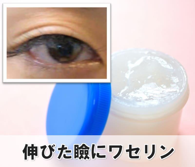 伸びた瞼 ワセリン
