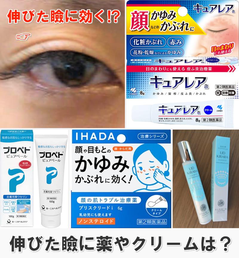 伸びた瞼 薬 クリーム