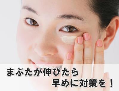伸びた瞼 対策