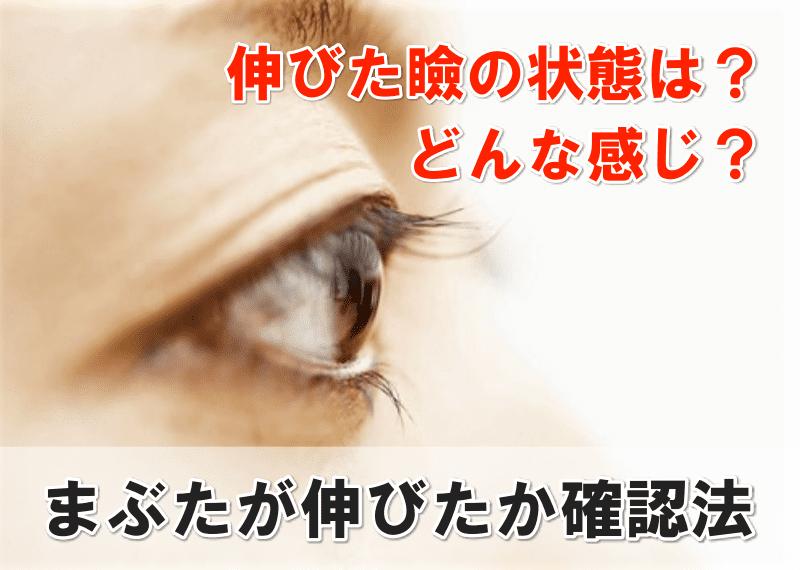 伸びた瞼 確認